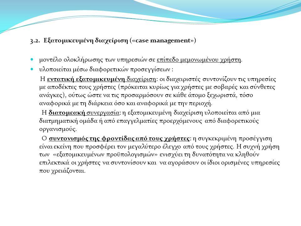 3.2. Εξατομικευμένη διαχείριση («case management») μοντέλο ολοκλήρωσης των υπηρεσιών σε επίπεδο μεμονωμένου χρήστη. υλοποιείται μέσω διαφορετικών προσ