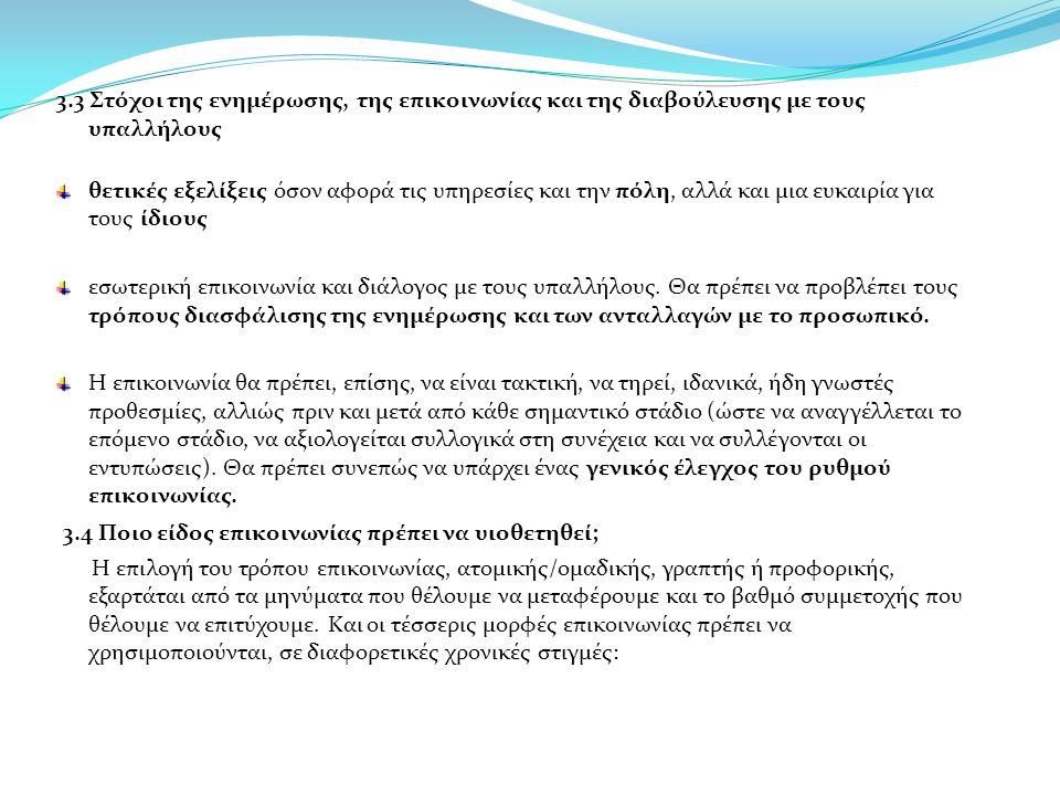 3.3 Στόχοι της ενημέρωσης, της επικοινωνίας και της διαβούλευσης με τους υπαλλήλους θετικές εξελίξεις όσον αφορά τις υπηρεσίες και την πόλη, αλλά και