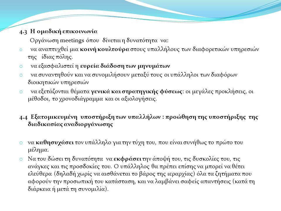 4.3 Η ομαδική επικοινωνία Οργάνωση meetings όπου δίνεται η δυνατότητα να: o να αναπτυχθεί μια κοινή κουλτούρα στους υπαλλήλους των διαφορετικών υπηρεσ