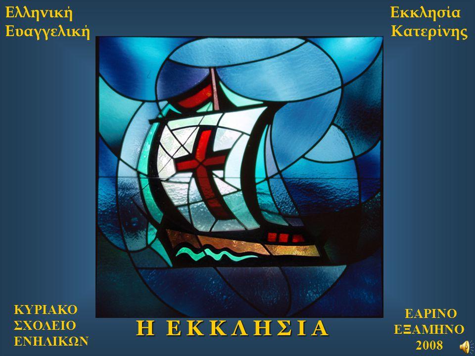 ΚΥΡΙΑΚΟ ΣΧΟΛΕΙΟ ΕΝΗΛΙΚΩΝ Η Ε Κ Κ Λ Η Σ Ι ΑΗ Ε Κ Κ Λ Η Σ Ι ΑΗ Ε Κ Κ Λ Η Σ Ι ΑΗ Ε Κ Κ Λ Η Σ Ι Α ΕΑΡΙΝΟ ΕΞΑΜΗΝΟ 2008 Ελληνική Εκκλησία Ευαγγελική Κατερίνης