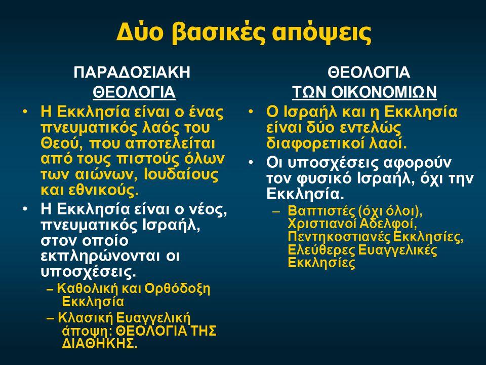 Δύο βασικές απόψεις ΘΕΟΛΟΓΙΑ ΤΩΝ ΟΙΚΟΝΟΜΙΩΝ Ο Ισραήλ και η Εκκλησία είναι δύο εντελώς διαφορετικοί λαοί.