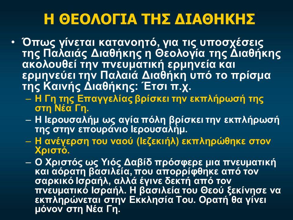 Η ΘΕΟΛΟΓΙΑ ΤΗΣ ΔΙΑΘΗΚΗΣ Όπως γίνεται κατανοητό, για τις υποσχέσεις της Παλαιάς Διαθήκης η Θεολογία της Διαθήκης ακολουθεί την πνευματική ερμηνεία και ερμηνεύει την Παλαιά Διαθήκη υπό το πρίσμα της Καινής Διαθήκης: Έτσι π.χ.