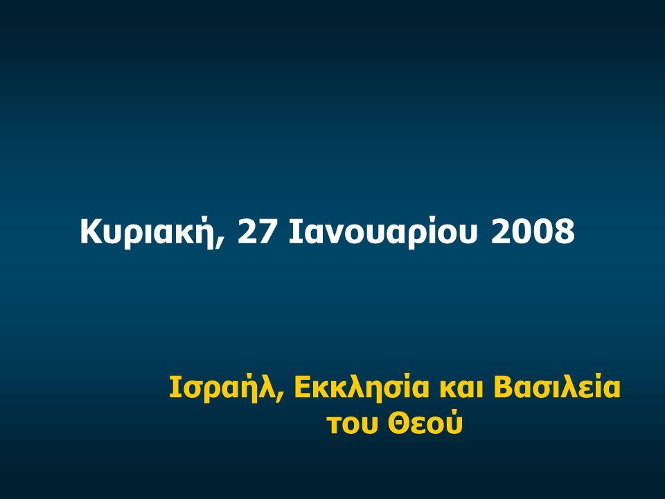 Κυριακή, 27 Ιανουαρίου 2008 Ισραήλ, Εκκλησία και Βασιλεία του Θεού