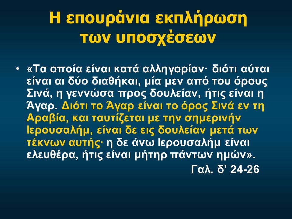 Η επουράνια εκπλήρωση των υποσχέσεων «Τα οποία είναι κατά αλληγορίαν· διότι αύται είναι αι δύο διαθήκαι, μία μεν από του όρους Σινά, η γεννώσα προς δουλείαν, ήτις είναι η Άγαρ.
