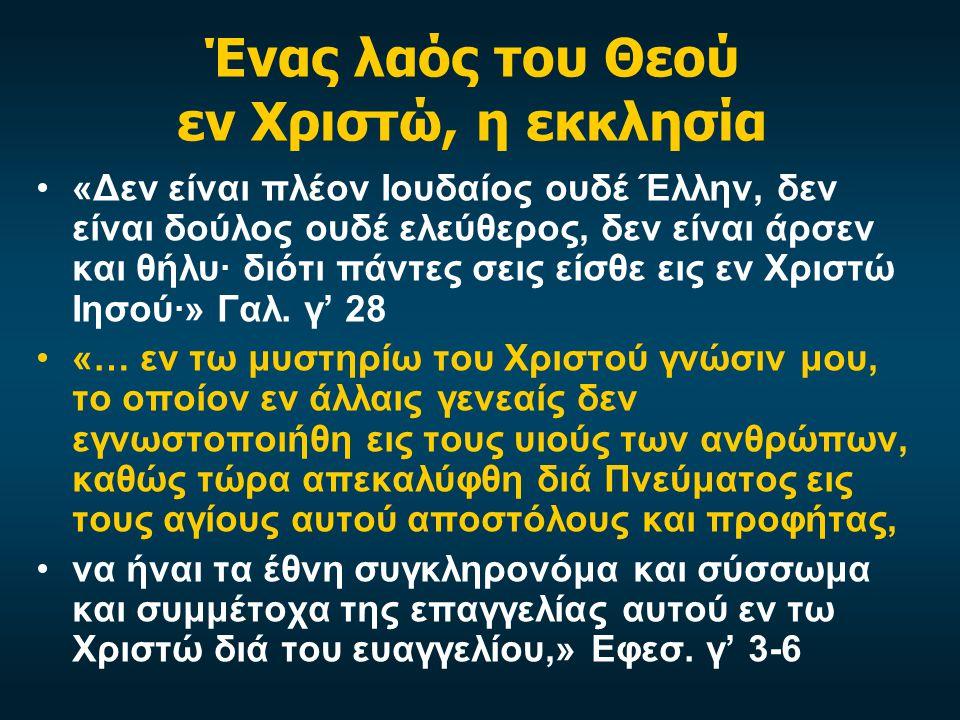Ένας λαός του Θεού εν Χριστώ, η εκκλησία «Δεν είναι πλέον Ιουδαίος ουδέ Έλλην, δεν είναι δούλος ουδέ ελεύθερος, δεν είναι άρσεν και θήλυ· διότι πάντες σεις είσθε εις εν Χριστώ Ιησού·» Γαλ.