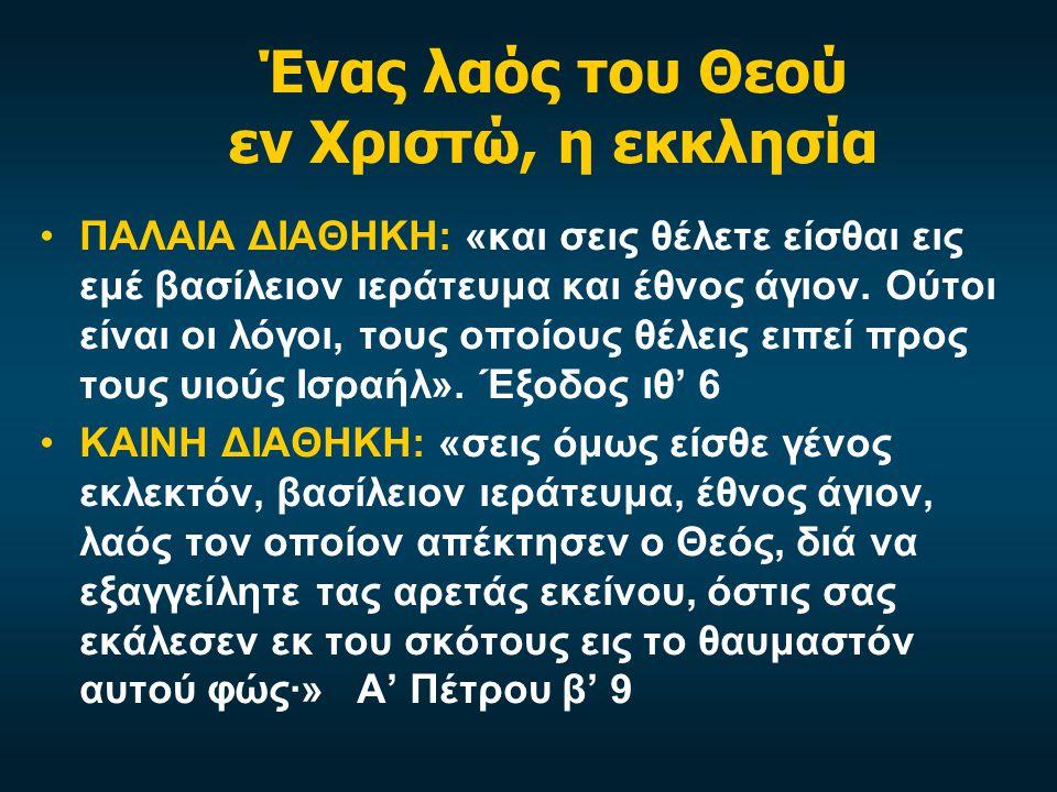 Ένας λαός του Θεού εν Χριστώ, η εκκλησία ΠΑΛΑΙΑ ΔΙΑΘΗΚΗ: «και σεις θέλετε είσθαι εις εμέ βασίλειον ιεράτευμα και έθνος άγιον. Ούτοι είναι οι λόγοι, το
