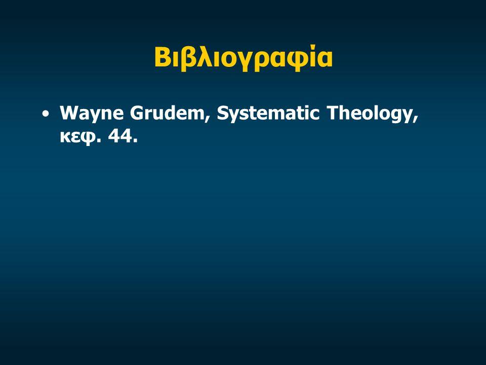 Βιβλιογραφία Wayne Grudem, Systematic Theology, κεφ. 44.