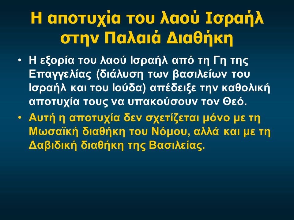 Η αποτυχία του λαού Ισραήλ στην Παλαιά Διαθήκη Η εξορία του λαού Ισραήλ από τη Γη της Επαγγελίας (διάλυση των βασιλείων του Ισραήλ και του Ιούδα) απέδ
