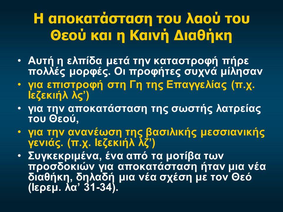 Η αποκατάσταση του λαού του Θεού και η Καινή Διαθήκη Αυτή η ελπίδα μετά την καταστροφή πήρε πολλές μορφές. Οι προφήτες συχνά μίλησαν για επιστροφή στη