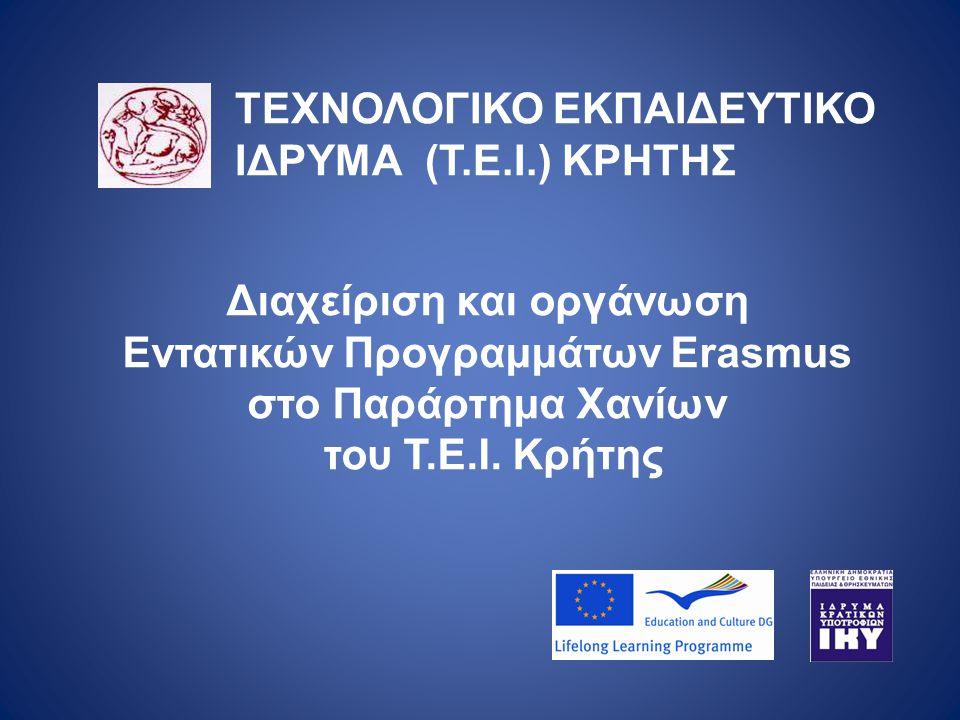 TΕΧΝΟΛΟΓΙΚΟ ΕΚΠΑΙΔΕΥΤΙΚΟ ΙΔΡΥΜΑ (Τ.Ε.Ι.) ΚΡΗΤΗΣ Διαχείριση και οργάνωση Εντατικών Προγραμμάτων Erasmus στο Παράρτημα Χανίων του Τ.Ε.Ι. Κρήτης