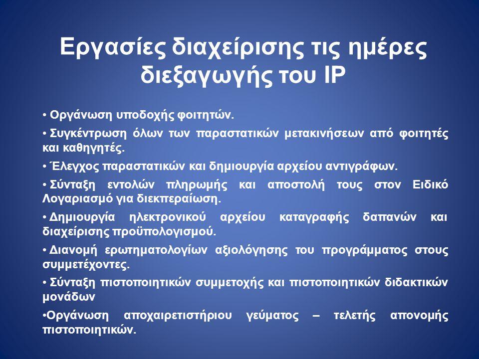Εργασίες διαχείρισης τις ημέρες διεξαγωγής του IP Οργάνωση υποδοχής φοιτητών. Συγκέντρωση όλων των παραστατικών μετακινήσεων από φοιτητές και καθηγητέ