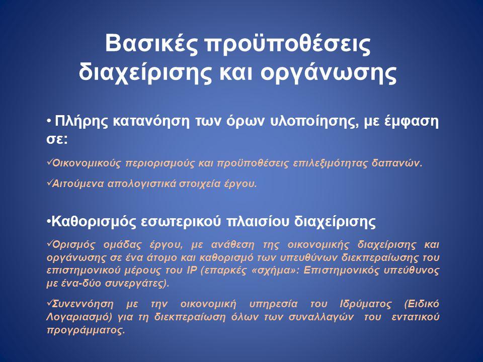 Βασικές προϋποθέσεις διαχείρισης και οργάνωσης Πλήρης κατανόηση των όρων υλοποίησης, με έμφαση σε: Οικονομικούς περιορισμούς και προϋποθέσεις επιλεξιμ