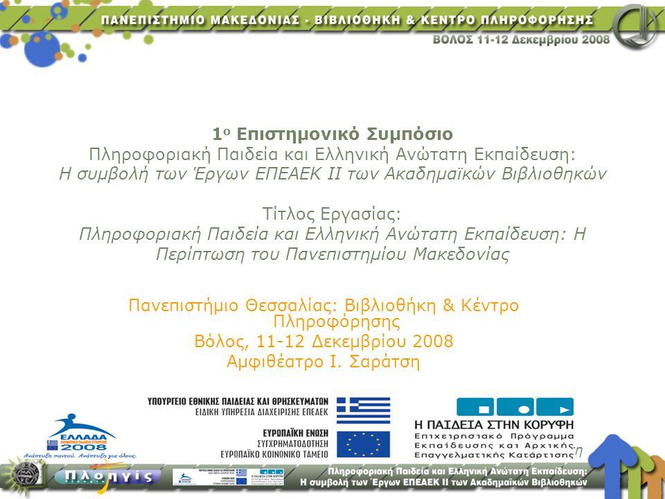 Φωτεινή Πολυμεράκη 1 ο Επιστημονικό Συμπόσιο Πληροφοριακή Παιδεία και Ελληνική Ανώτατη Εκπαίδευση: Η συμβολή των Έργων ΕΠΕΑΕΚ ΙΙ των Ακαδημαϊκών Βιβλι