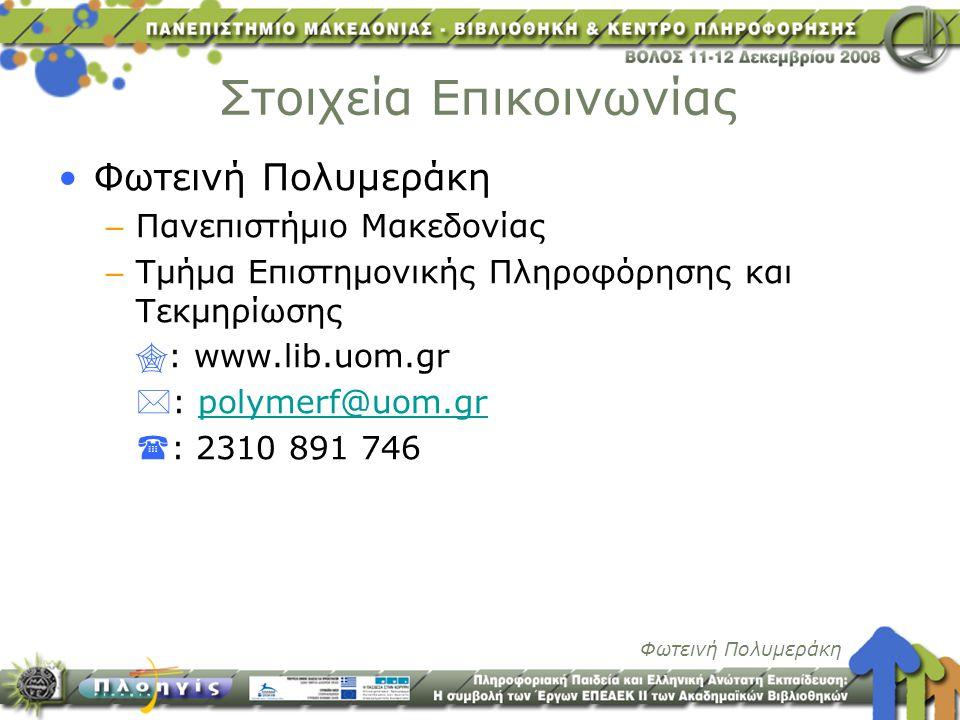 Φωτεινή Πολυμεράκη Στοιχεία Επικοινωνίας Φωτεινή Πολυμεράκη – Πανεπιστήμιο Μακεδονίας – Τμήμα Επιστημονικής Πληροφόρησης και Τεκμηρίωσης  : www.lib.u