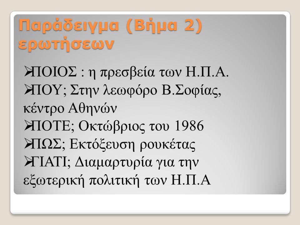 Παράδειγμα (Βήμα 2) ερωτήσεων  ΠΟΙΟΣ : η πρεσβεία των Η.Π.Α.