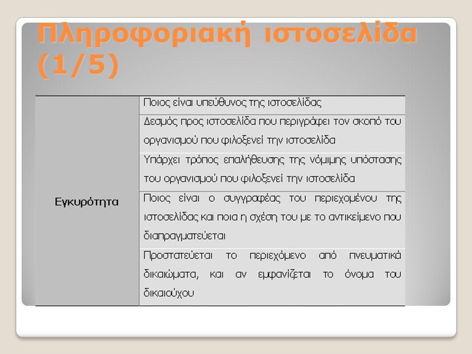 Πληροφοριακή ιστοσελίδα (1/5)