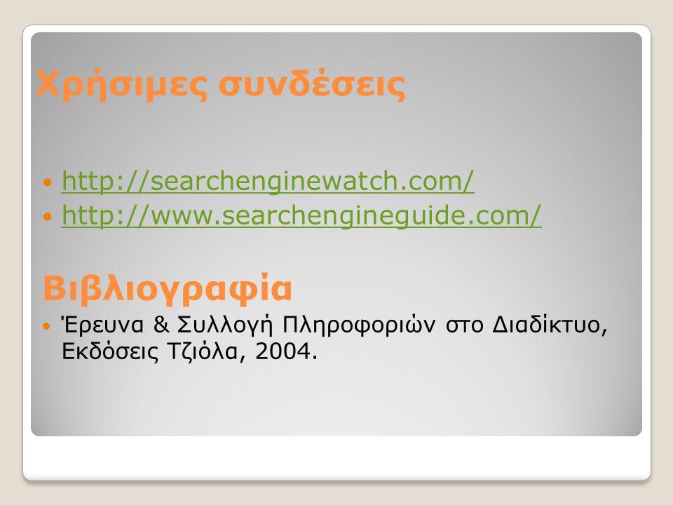 Χρήσιμες συνδέσεις http://searchenginewatch.com/ http://www.searchengineguide.com/ Βιβλιογραφία Έρευνα & Συλλογή Πληροφοριών στο Διαδίκτυο, Εκδόσεις Τ