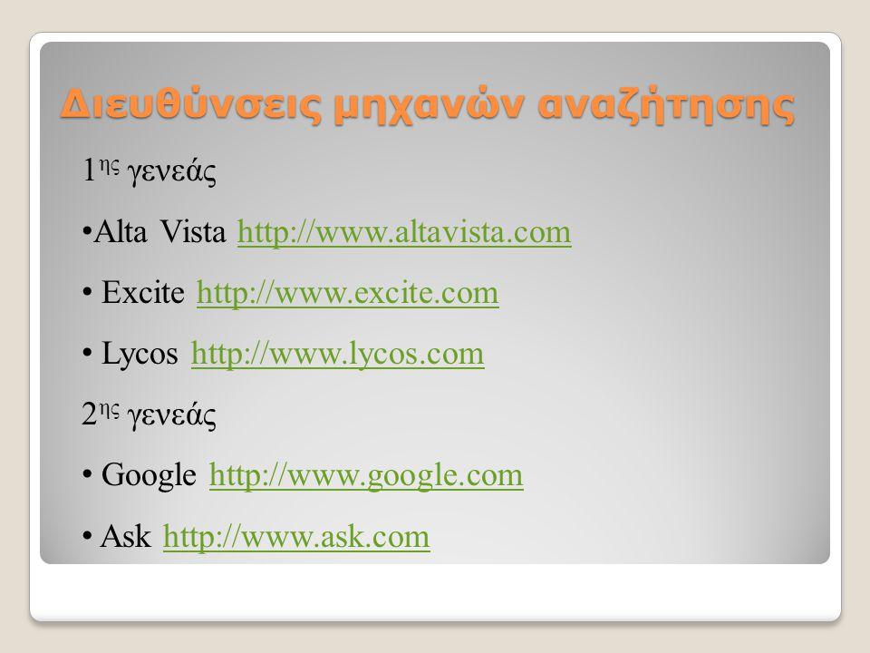 Διευθύνσεις μηχανών αναζήτησης 1 ης γενεάς Alta Vista http://www.altavista.comhttp://www.altavista.com Excite http://www.excite.comhttp://www.excite.c
