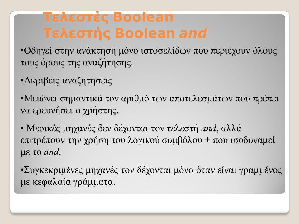 Τελεστές Boolean Τελεστής Boolean and Οδηγεί στην ανάκτηση μόνο ιστοσελίδων που περιέχουν όλους τους όρους της αναζήτησης. Ακριβείς αναζητήσεις Μειώνε