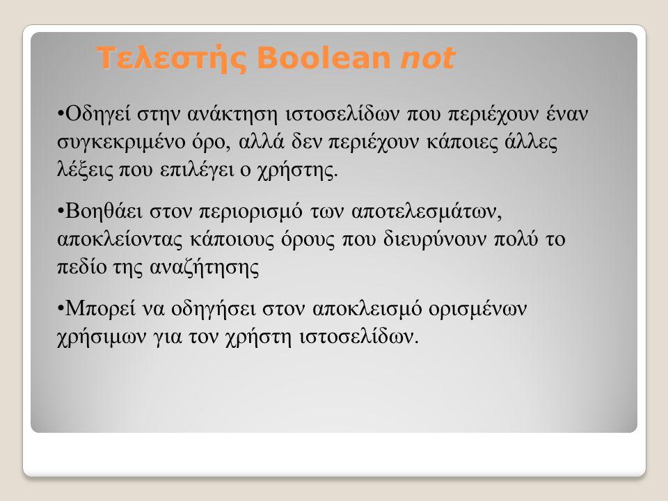 Τελεστής Boolean not Οδηγεί στην ανάκτηση ιστοσελίδων που περιέχουν έναν συγκεκριμένο όρο, αλλά δεν περιέχουν κάποιες άλλες λέξεις που επιλέγει ο χρήσ