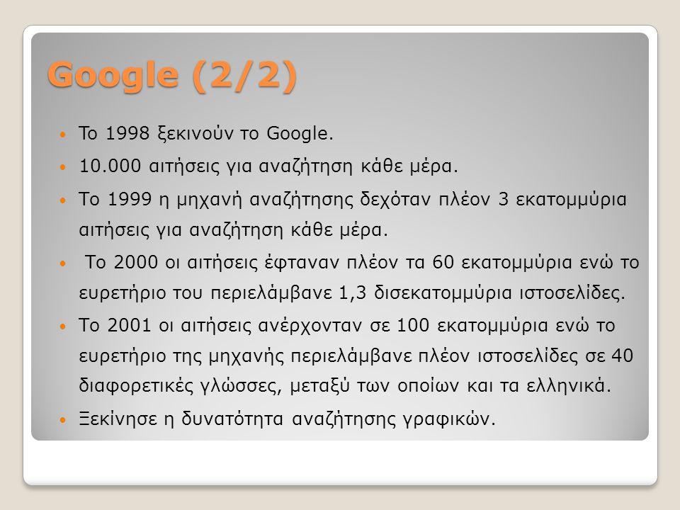 Διευθύνσεις μηχανών αναζήτησης 1 ης γενεάς Alta Vista http://www.altavista.comhttp://www.altavista.com Excite http://www.excite.comhttp://www.excite.com Lycos http://www.lycos.comhttp://www.lycos.com 2 ης γενεάς Google http://www.google.comhttp://www.google.com Ask http://www.ask.comhttp://www.ask.com