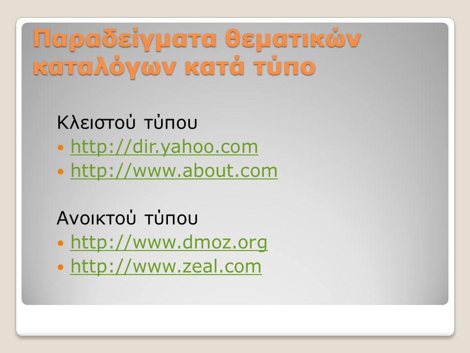 Παραδείγματα θεματικών καταλόγων κατά τύπο Κλειστού τύπου http://dir.yahoo.com http://www.about.com Ανοικτού τύπου http://www.dmoz.org http://www.zeal.com