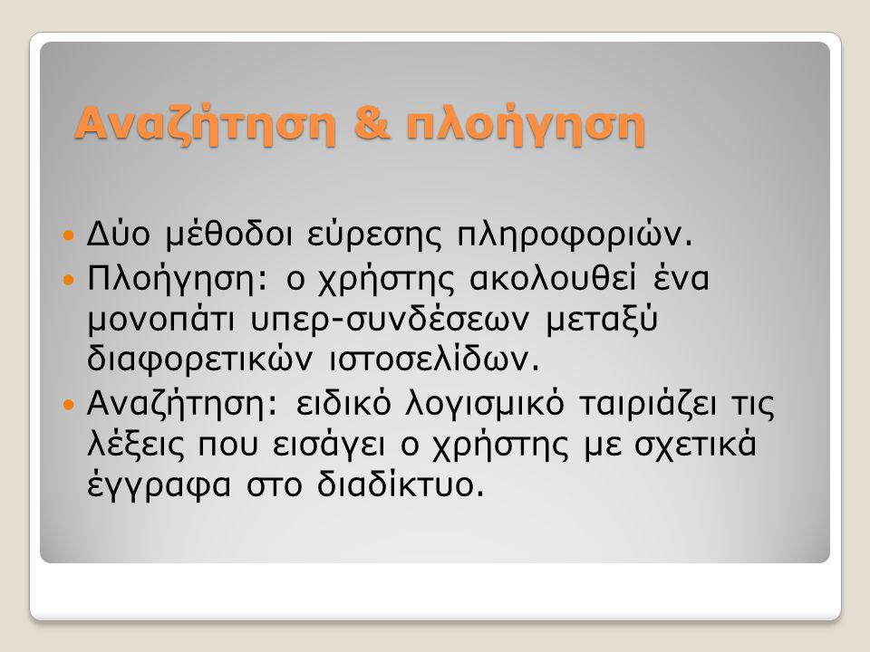 Πληροφοριακή ιστοσελίδα (2/5)