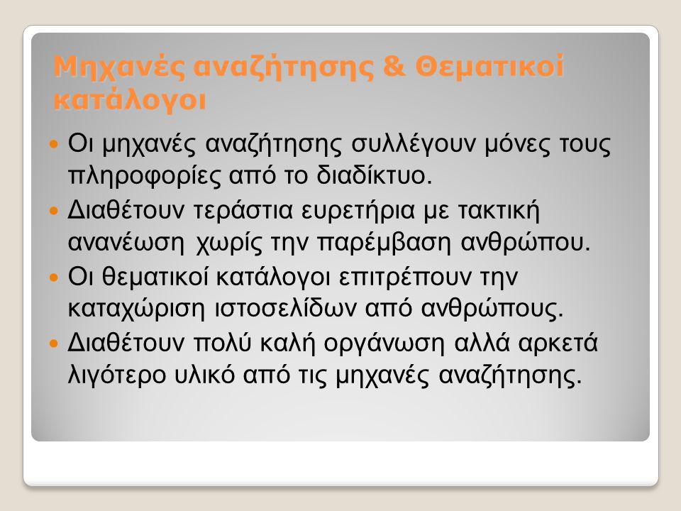 Πληροφοριακή ιστοσελίδα (4/5)