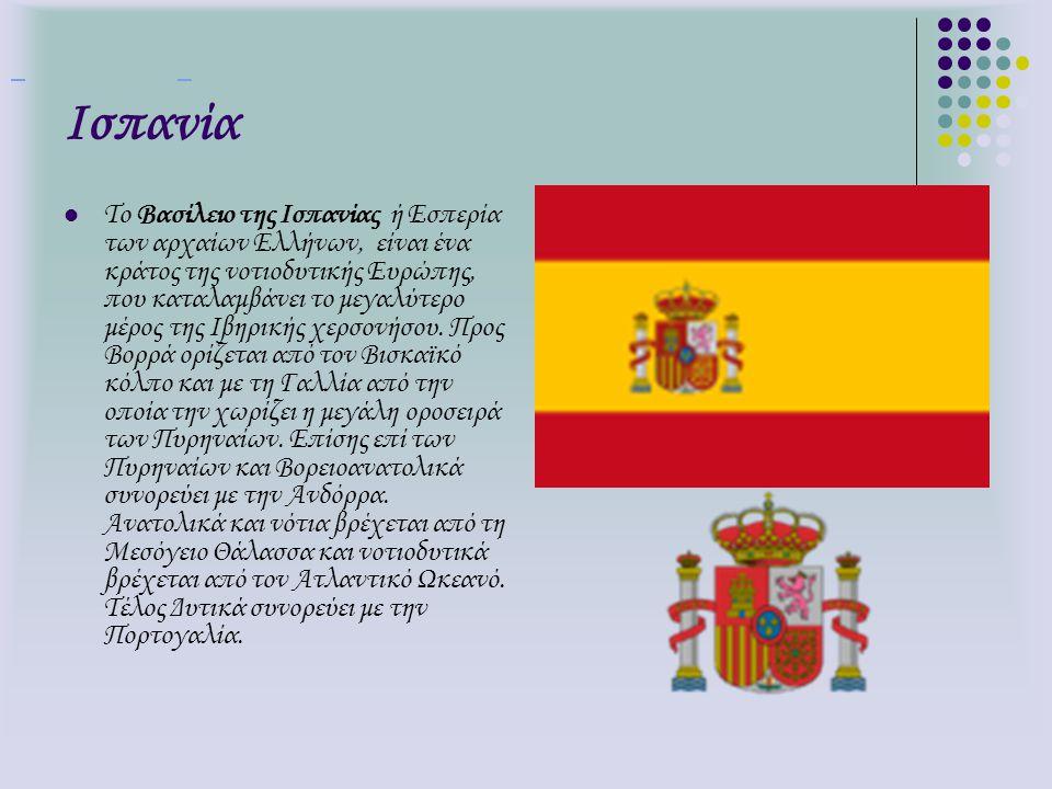Ισπανία Το Βασίλειο της Ισπανίας ή Εσπερία των αρχαίων Ελλήνων, είναι ένα κράτος της νοτιοδυτικής Ευρώπης, που καταλαμβάνει το μεγαλύτερο μέρος της Ιβ