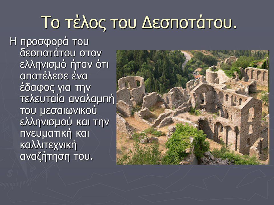 Η προσφορά του δεσποτάτου στον ελληνισμό ήταν ότι αποτέλεσε ένα έδαφος για την τελευταία αναλαμπή του μεσαιωνικού ελληνισμού και την πνευματική και κα