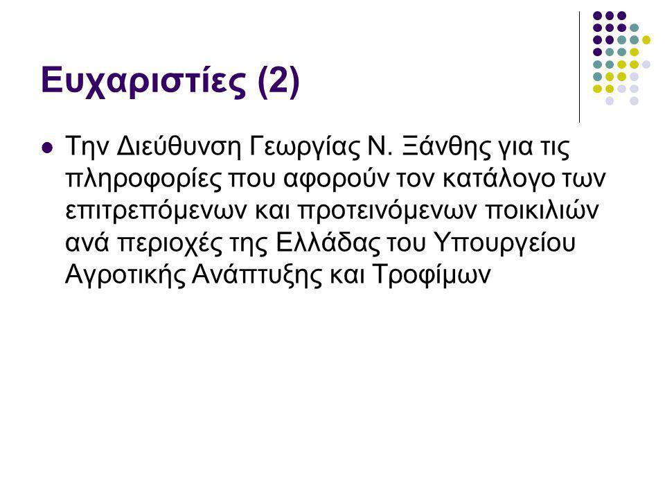 Ευχαριστίες (2) Την Διεύθυνση Γεωργίας Ν.