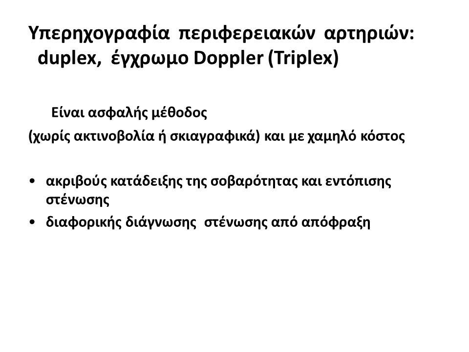 Υπερηχογραφία περιφερειακών αρτηριών: duplex, έγχρωμο Doppler (Triplex) Πομποδέκτης 5 - 12MHz linear-array (τράχηλος – άκρα) Πομποδέκτης 2.25 - 3.5- MHz curved linear- phased-array (κοιλιά)