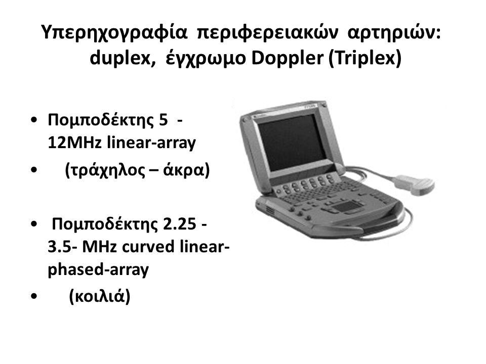 Εγχρωμο Doppler : Παρακολούθηση μηροιγνυακής παράκαμψης με αυτόλογο μόσχευμα Δεν προσφέρει κλινικό όφελος Vein Graft Surveillance Trial (VGST ) Circulation 112 ( 2005 ), pp.