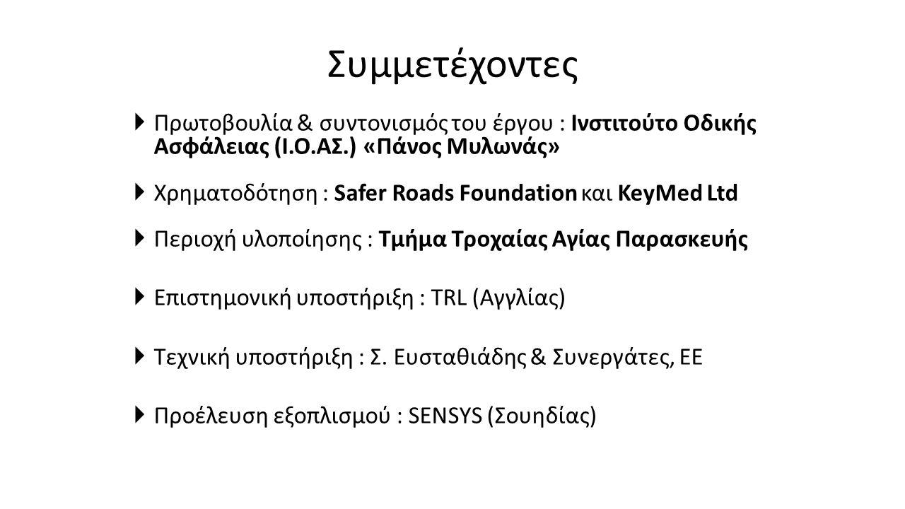 Συμμετέχοντες  Πρωτοβουλία & συντονισμός του έργου : Ινστιτούτο Οδικής Ασφάλειας (Ι.Ο.ΑΣ.) «Πάνος Μυλωνάς»  Χρηματοδότηση : Safer Roads Foundation κ