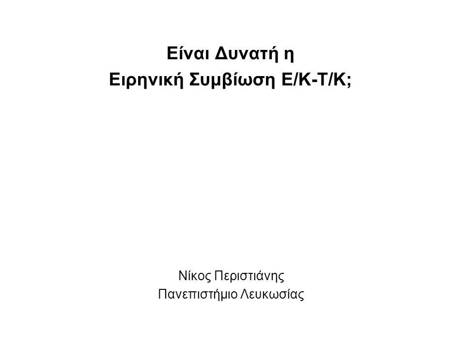 Είναι Δυνατή η Ειρηνική Συμβίωση Ε/Κ-Τ/Κ; Νίκος Περιστιάνης Πανεπιστήμιο Λευκωσίας