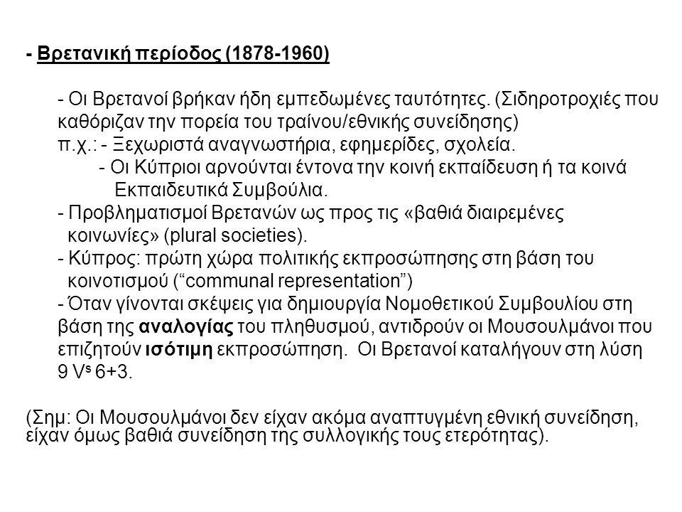 - Βρετανική περίοδος (1878-1960) - Οι Βρετανοί βρήκαν ήδη εμπεδωμένες ταυτότητες.