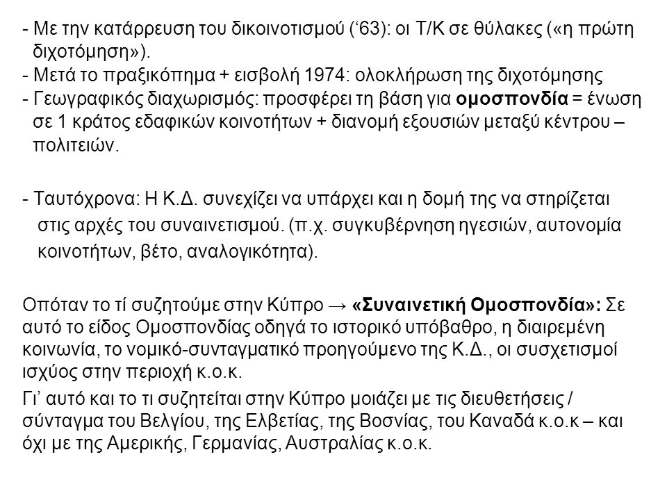 - Με την κατάρρευση του δικοινοτισμού ('63): οι Τ/Κ σε θύλακες («η πρώτη διχοτόμηση»).