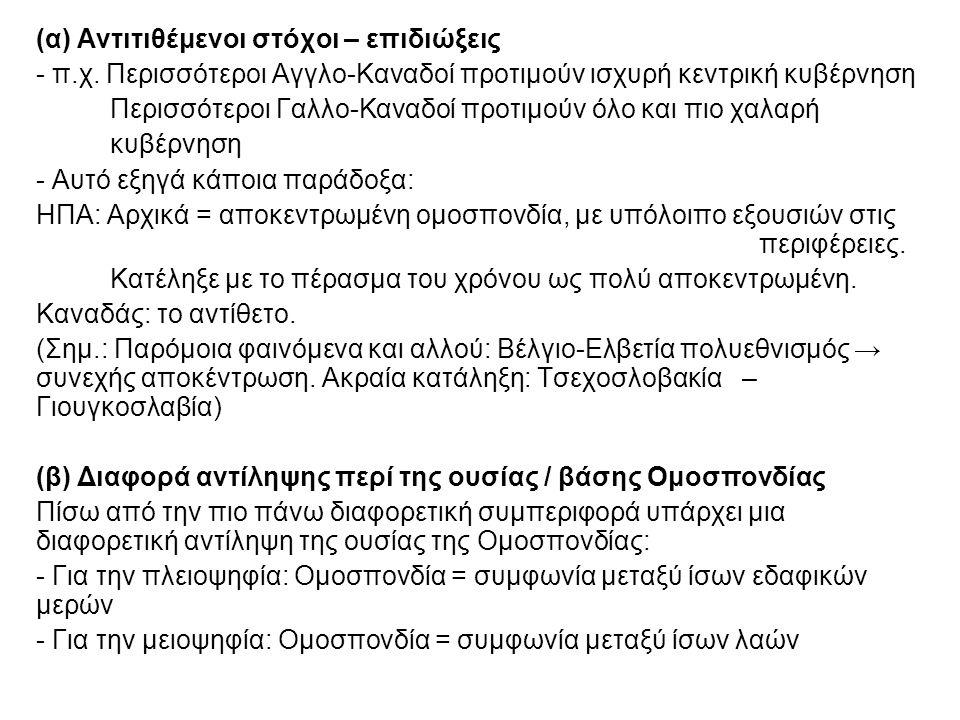 (α) Αντιτιθέμενοι στόχοι – επιδιώξεις - π.χ.