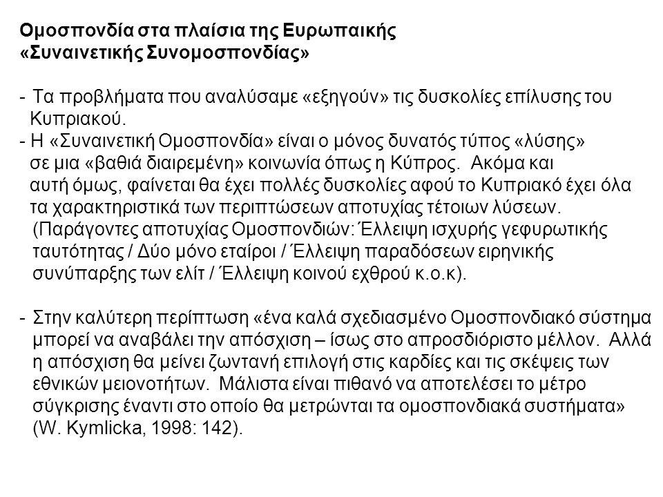 Ομοσπονδία στα πλαίσια της Ευρωπαικής «Συναινετικής Συνομοσπονδίας» -Τα προβλήματα που αναλύσαμε «εξηγούν» τις δυσκολίες επίλυσης του Κυπριακού.