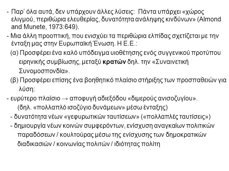 -Παρ' όλα αυτά, δεν υπάρχουν άλλες λύσεις: Πάντα υπάρχει «χώρος ελιγμού, περιθώρια ελευθερίας, δυνατότητα ανάληψης κινδύνων» (Almond and Munete, 1973:649).