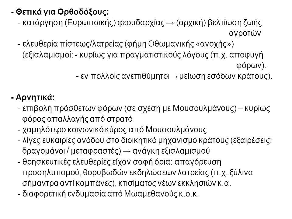 - Θετικά για Ορθοδόξους: - κατάργηση (Ευρωπαϊκής) φεουδαρχίας → (αρχική) βελτίωση ζωής αγροτών - ελευθερία πίστεως/λατρείας (φήμη Οθωμανικής «ανοχής») (εξισλαμισμοί: - κυρίως για πραγματιστικούς λόγους (π.χ.