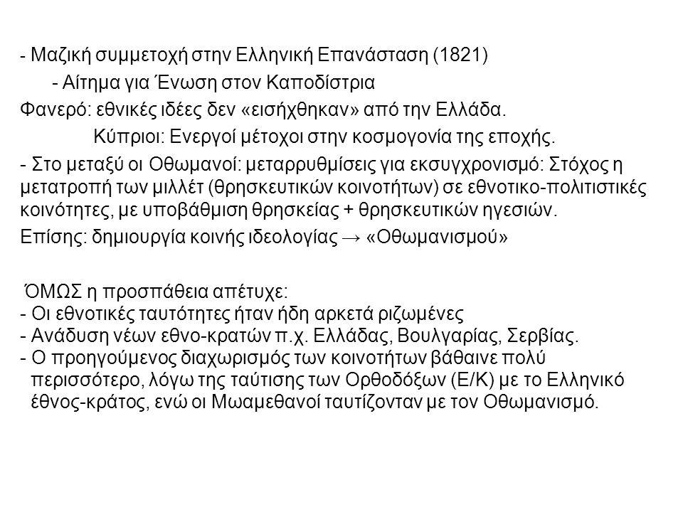 - Μαζική συμμετοχή στην Ελληνική Επανάσταση (1821) - Αίτημα για Ένωση στον Καποδίστρια Φανερό: εθνικές ιδέες δεν «εισήχθηκαν» από την Ελλάδα.