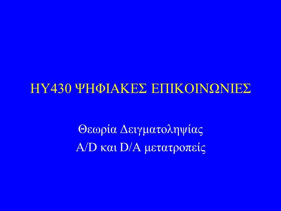 ΗΥ430 ΨΗΦΙΑΚΕΣ ΕΠΙΚΟΙΝΩΝΙΕΣ Θεωρία Δειγματοληψίας Α/D και D/A μετατροπείς