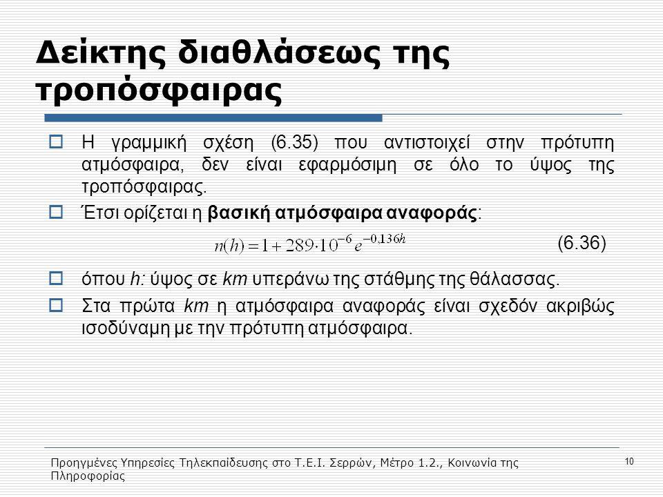 Προηγμένες Υπηρεσίες Τηλεκπαίδευσης στο Τ.Ε.Ι. Σερρών, Μέτρο 1.2., Κοινωνία της Πληροφορίας 10 Δείκτης διαθλάσεως της τροπόσφαιρας  Η γραμμική σχέση