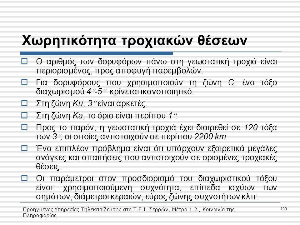 Προηγμένες Υπηρεσίες Τηλεκπαίδευσης στο Τ.Ε.Ι. Σερρών, Μέτρο 1.2., Κοινωνία της Πληροφορίας 100 Xωρητικότητα τροχιακών θέσεων  Ο αριθμός των δορυφόρω