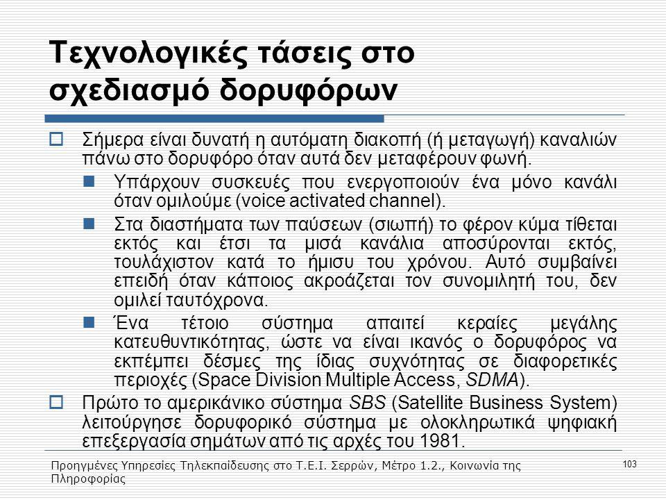 Προηγμένες Υπηρεσίες Τηλεκπαίδευσης στο Τ.Ε.Ι. Σερρών, Μέτρο 1.2., Κοινωνία της Πληροφορίας 103 Τεχνολογικές τάσεις στο σχεδιασμό δορυφόρων  Σήμερα ε