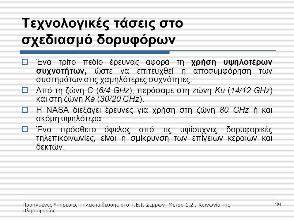 Προηγμένες Υπηρεσίες Τηλεκπαίδευσης στο Τ.Ε.Ι. Σερρών, Μέτρο 1.2., Κοινωνία της Πληροφορίας 104 Τεχνολογικές τάσεις στο σχεδιασμό δορυφόρων  Ένα τρίτ