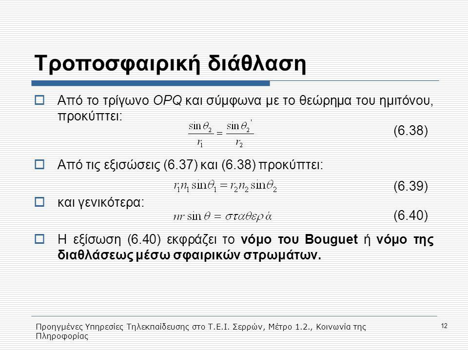 Προηγμένες Υπηρεσίες Τηλεκπαίδευσης στο Τ.Ε.Ι. Σερρών, Μέτρο 1.2., Κοινωνία της Πληροφορίας 12 Tροποσφαιρική διάθλαση  Από το τρίγωνο ΟPQ και σύμφωνα