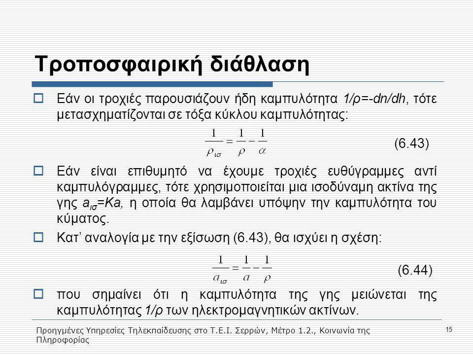 Προηγμένες Υπηρεσίες Τηλεκπαίδευσης στο Τ.Ε.Ι. Σερρών, Μέτρο 1.2., Κοινωνία της Πληροφορίας 15 Tροποσφαιρική διάθλαση  Εάν οι τροχιές παρουσιάζουν ήδ