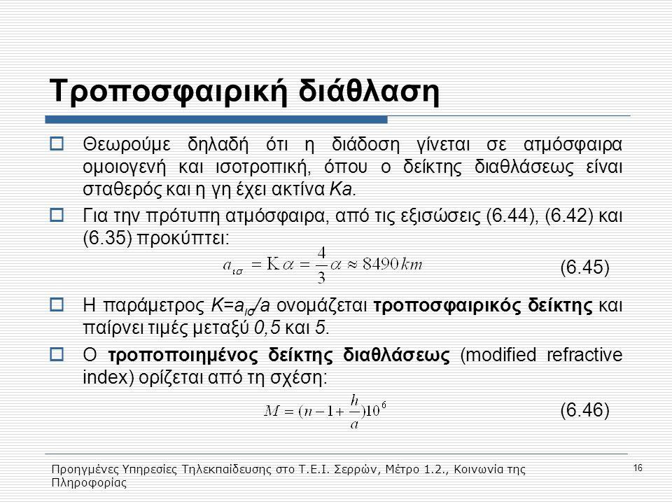 Προηγμένες Υπηρεσίες Τηλεκπαίδευσης στο Τ.Ε.Ι. Σερρών, Μέτρο 1.2., Κοινωνία της Πληροφορίας 16 Tροποσφαιρική διάθλαση  Θεωρούμε δηλαδή ότι η διάδοση
